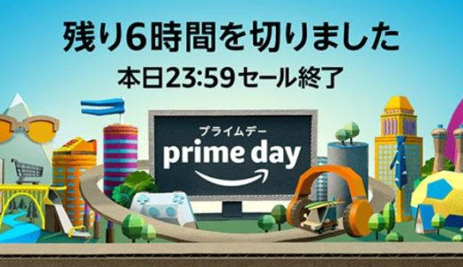 【本日23:59まで!】【年に一度のAmazonプライムセール】キンドル本体も最大6300円OFF!
