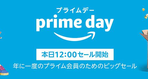 【年に一度の大セール】アマゾンプライムデー【7/17(火)まで!】